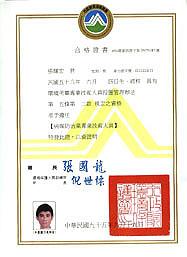 181專業除蟲公司 專業除蟲證照