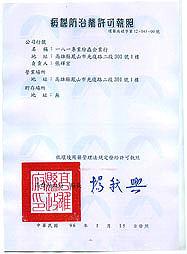 181專業除蟲公司 病媒防治業許可執造